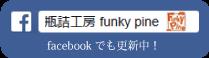 瓶詰工房Funky Pine facebook